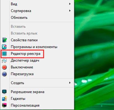 открытие реестра виндовс 8 через контекстное меню