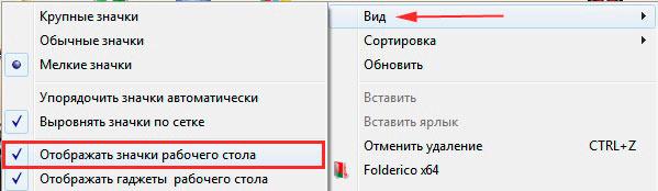 Как восстановить ярлыки на рабочем столе в Windows 7, 8