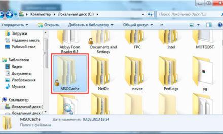 Папка MSOcache в Windows