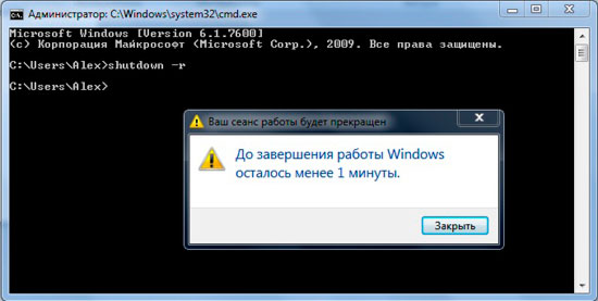 Перезагрузка компьютера из командной строки — команда shutdown