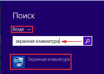 поиск экранной клавиатуры в windows 8