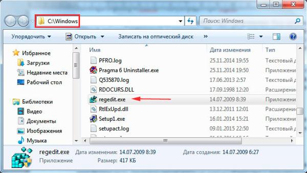 Открытие редактора реестра на Windows 7