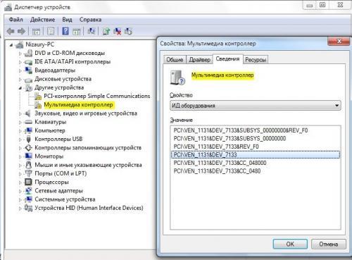 Скриншот, показывающий как определить Айди оборудования в системе