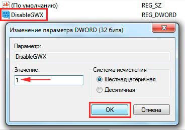 скрытие иконки виндовс 10 через реестр