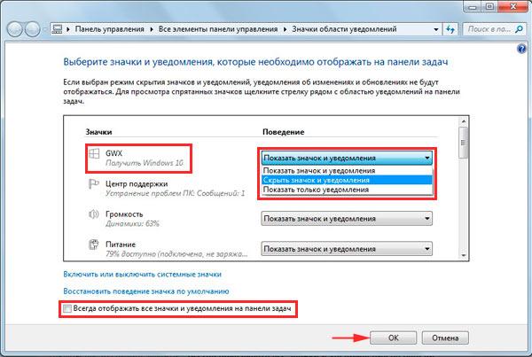 скрытие значка windows 10 в настройках уведомлений