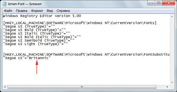 смена всех шрифтов через файл реестра