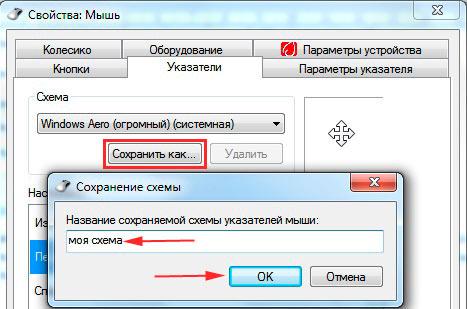 сохранение новой схемы указателей
