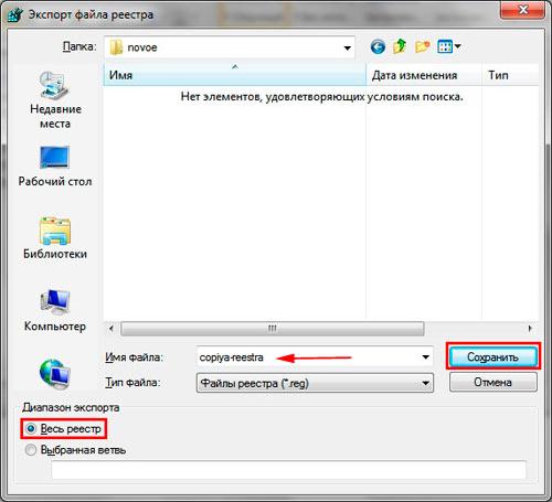 сохранение резервной копии (reg файла)