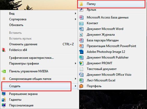 Создание новой папки на Windows