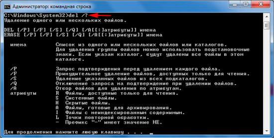 Как удалить файл через командную строку Windows — команда Del