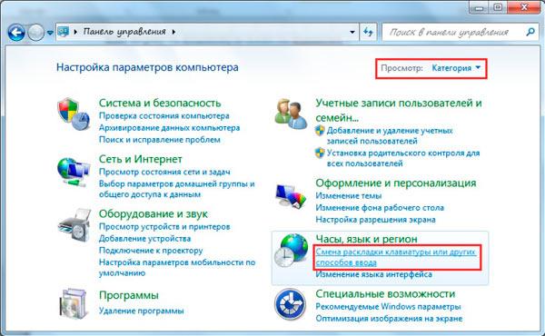 Как вернуть языковую панель в Windows 7
