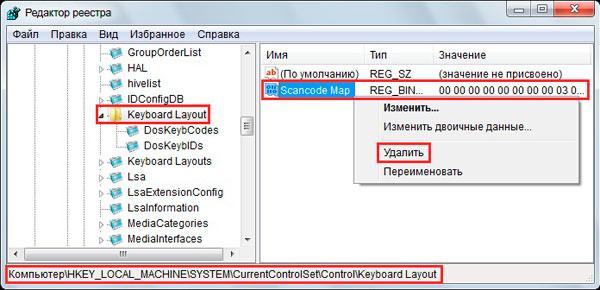 удаление scancode map из реестра