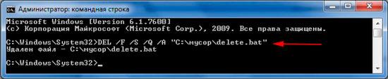 удалить файл через командную строку Windows