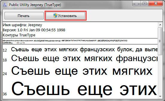 установка нового шрифта в windows 7