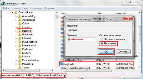 Как увеличить размер шрифта на экране компьютера с Windows 10