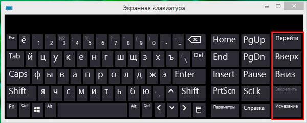 виртуальная клавиатура windows 8