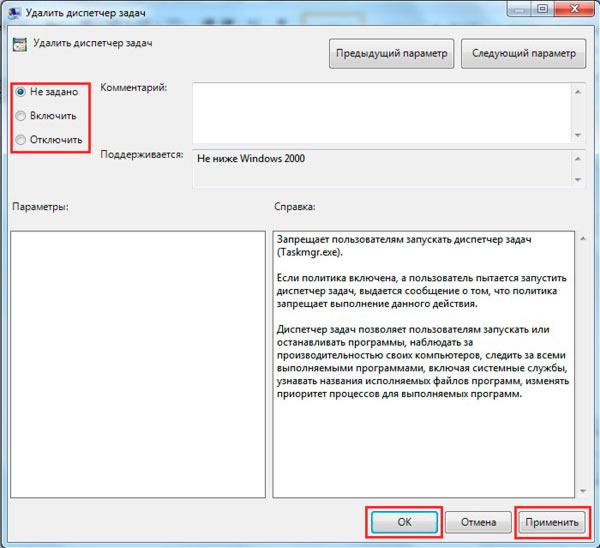 включение диспетчера задач на windows 7
