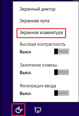 включение экранного устройства ввода при входе в систему