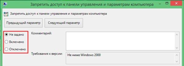 включение окна панели управления