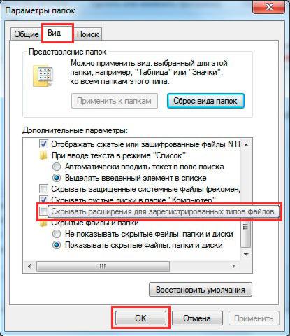 Смена расширения файла в Windows 7, 8