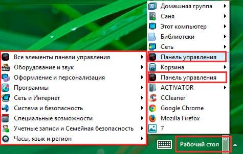 все элементы панели управления windows 8
