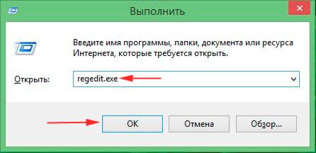 """вызов реестра windows 8 через окно """"выполнить"""""""