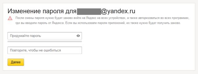 Забыл пароль от Яндекс почты. Что делать?