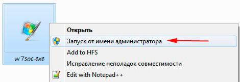 Как изменить значок кнопки меню «пуск» на Windows 7