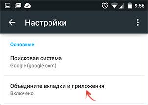 Chrome для Android: Как вернуть вкладки