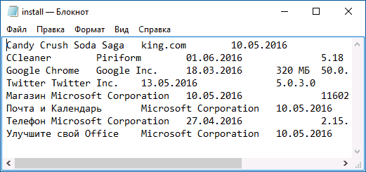 Список установленных программ Windows 2