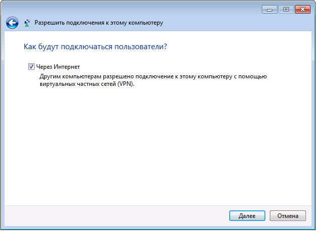 Создание VPN сервера в Windows 2