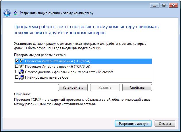 Создание VPN сервера в Windows 3