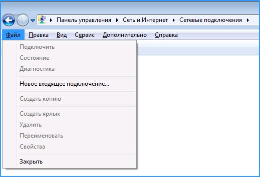 Создание VPN сервера в Windows
