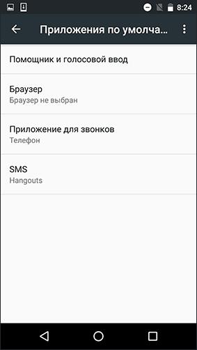 Android Приложения по умолчанию 1