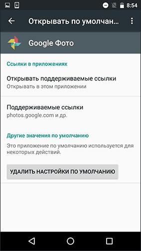 Android Приложения по умолчанию 3