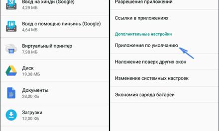 Android: Приложения по умолчанию