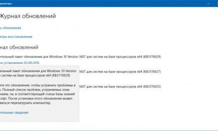 Список изменений 1-го накопительного обновления для Windows 10