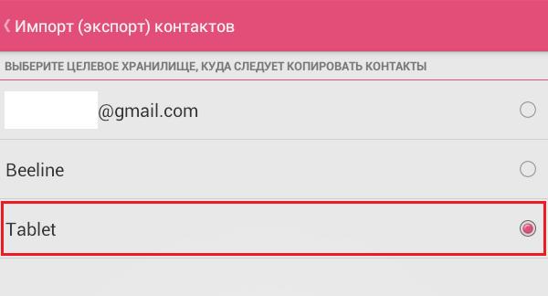 Восстановление контактов на Андроиде 11