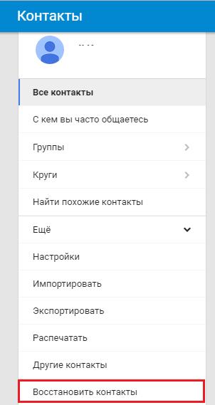 Восстановление контактов на Андроиде 2