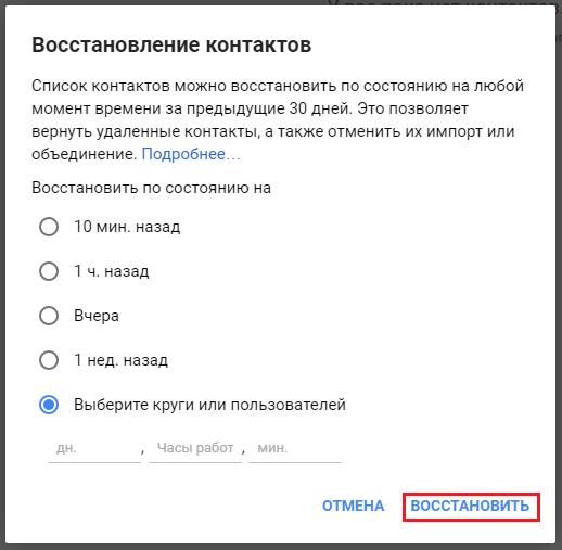 Восстановление контактов на Андроиде 3