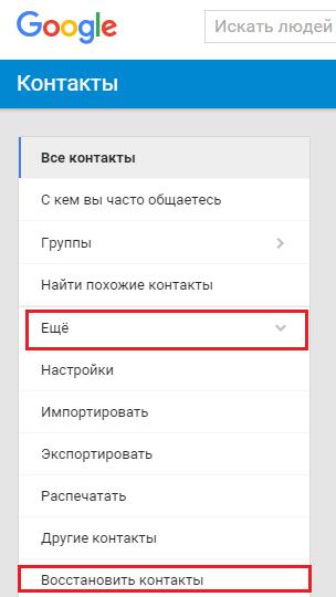 Восстановление контактов на Андроиде 6