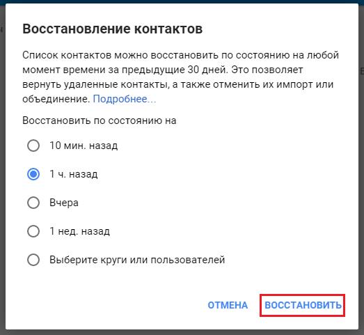 Восстановление контактов на Андроиде 7