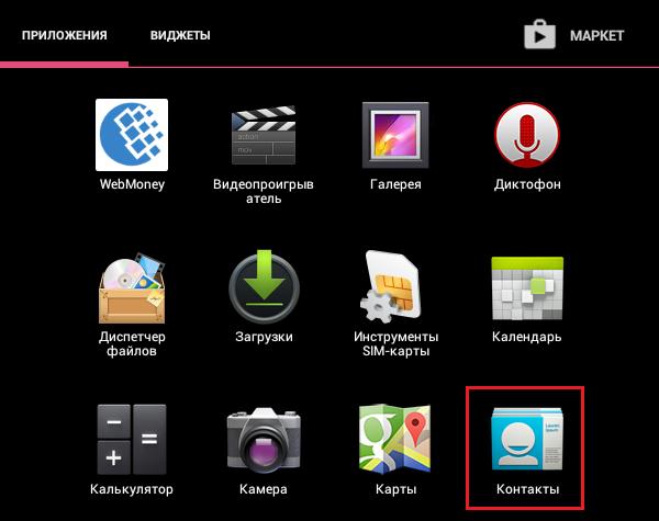 Восстановление контактов на Андроиде 8