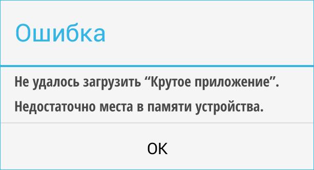 Недостаточно места на Android устройстве