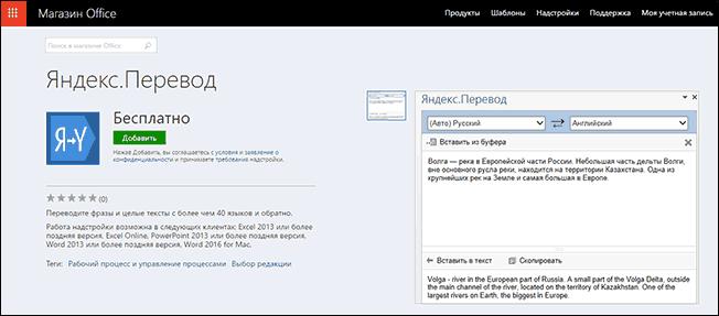 Microsoft Office Надстройки 1