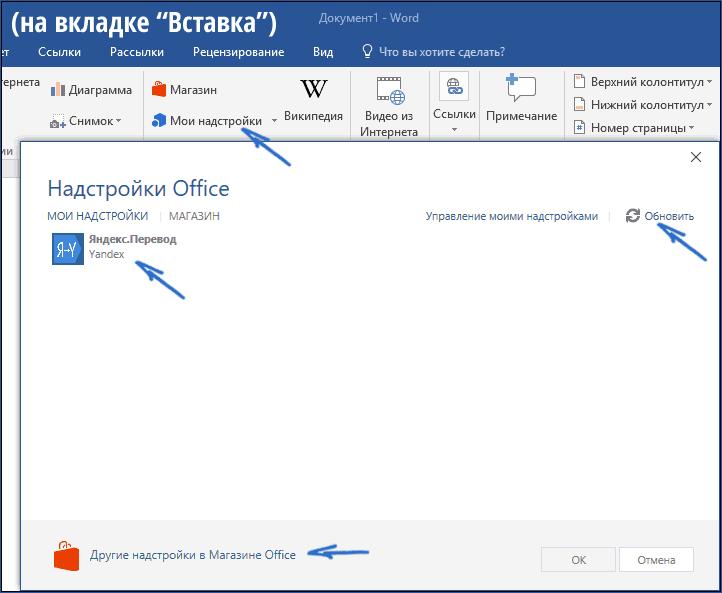 Microsoft Office Надстройки 2