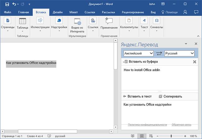 Microsoft Office Надстройки 3