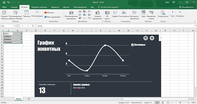 Microsoft Office Надстройки 4