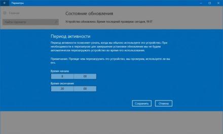 Задаем время перезагрузки при установке обновлений Windows