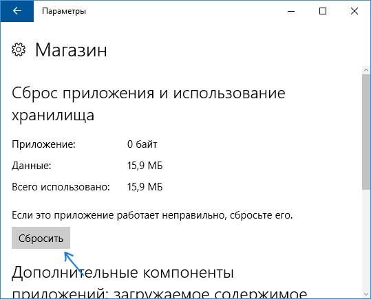 Windows 10: Не работают приложения